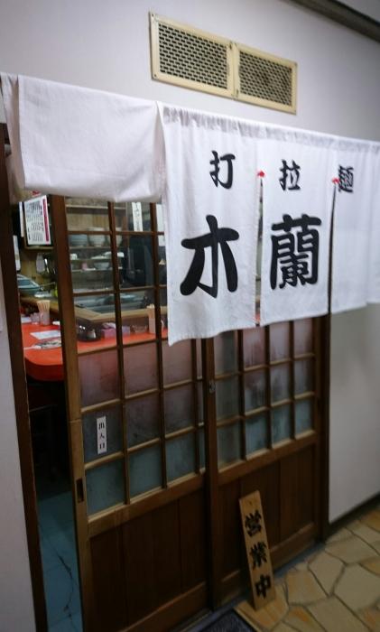 拉麺『木蘭』