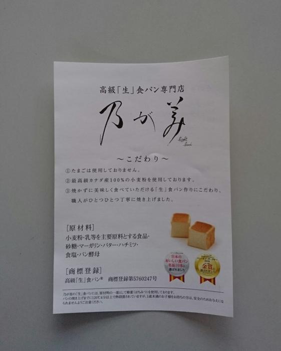 高級「生」食パン専門店『乃が美 はなれ』高松店
