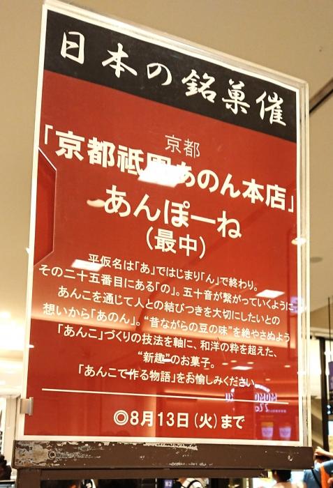 京都祇園あのん『あんぽーね』