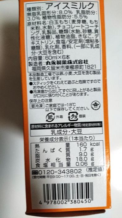 丸永製菓「きなこもち」アイス