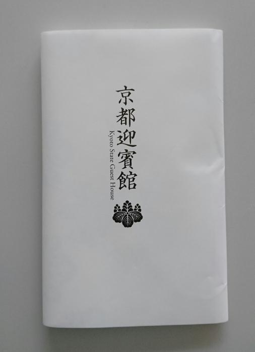 京都迎賓館オリジナル記念グッズ