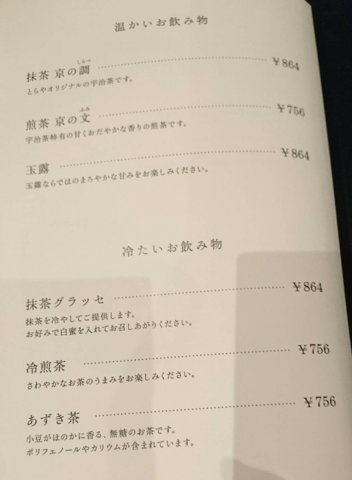 虎屋菓寮 京都一条店