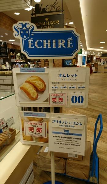 エシレ 大阪限定