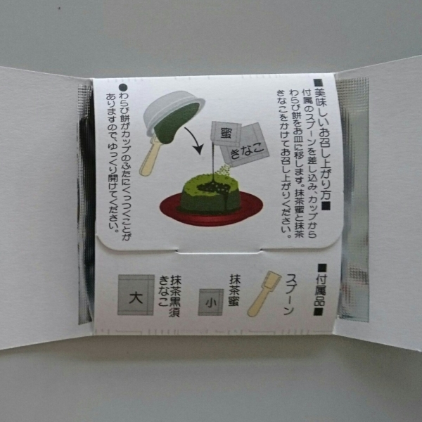 伊藤久右衛門の和菓子 『茶蕨』