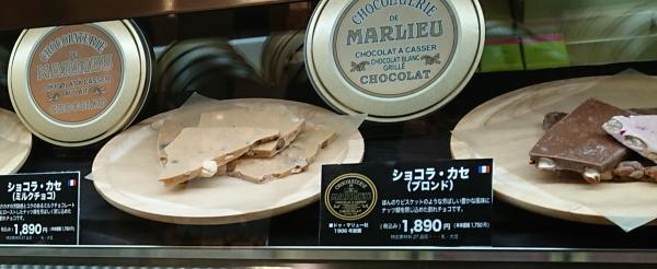 ショコラトゥリー・ドゥ・マリュー(CHOCOLATERIE DE MARLIEU)
