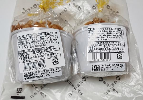 アラコウ水産『カリポリ貝ひも』
