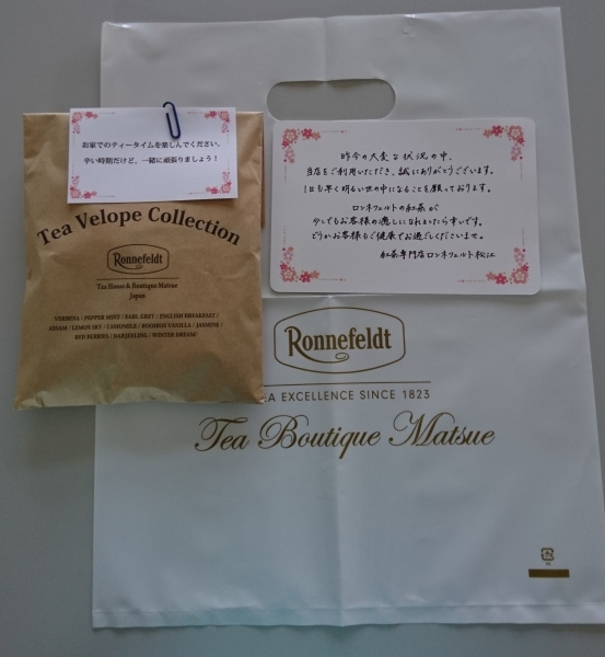 『紅茶専門店ロンネフェルト松江』