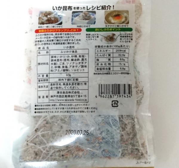 澤田食品�のいか昆布
