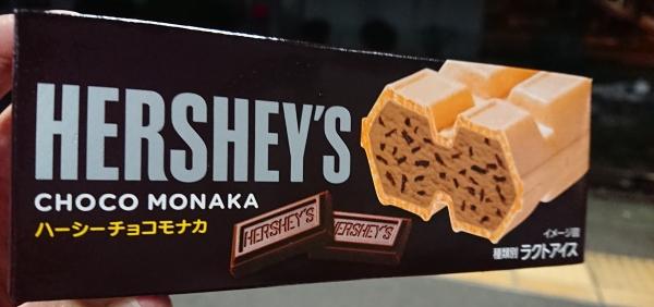 HERSHEY'S自販機アイス『ハーシーチョコモナカ』
