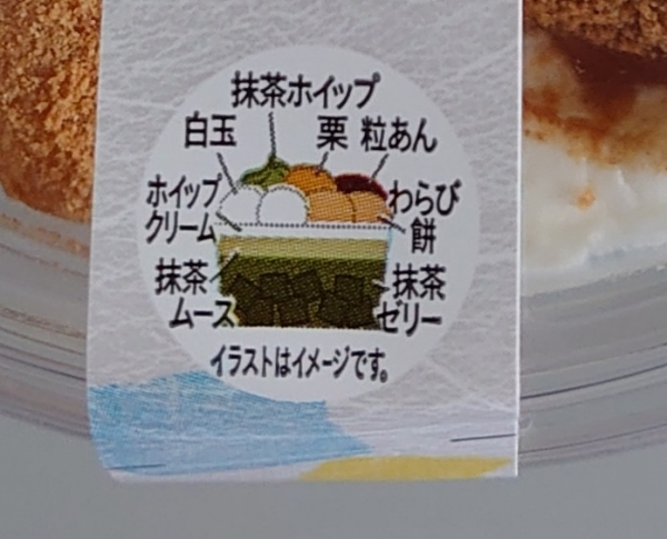 セブンイレブン『スペシャル宇治抹茶の和パフェ』