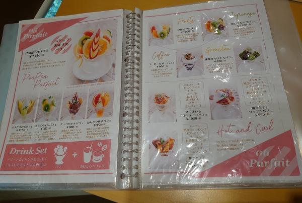 『PonPon Kitchen&Cafe』