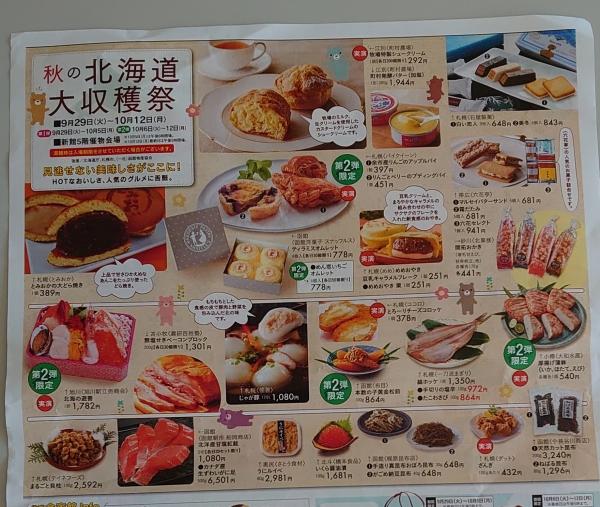 高松三越『秋の北海道大収穫祭』2020