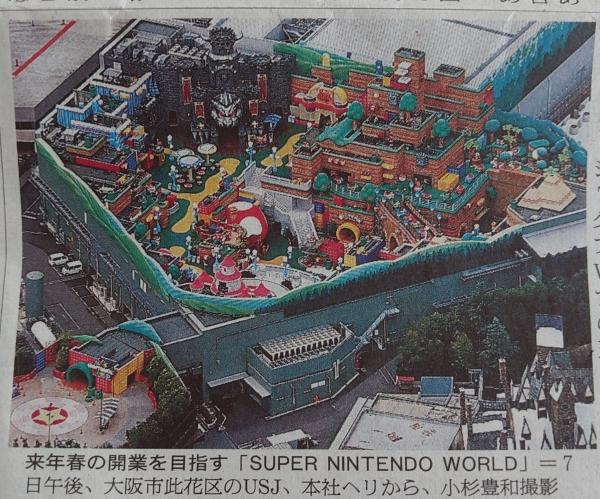 「SUPER NINTENDO WORLD/スーパー・ニンテンドー・ワールド」
