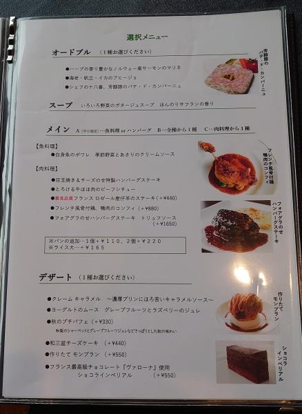 レストラン 香松(かしょう)