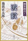 波紋 新潮文庫—剣客商売 新装版