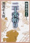 二十番斬り (新潮文庫—剣客商売)