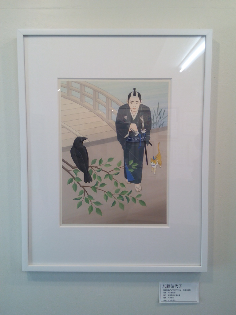 加藤佳代子
