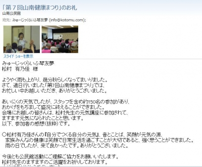 山南公民館お礼状.jpg