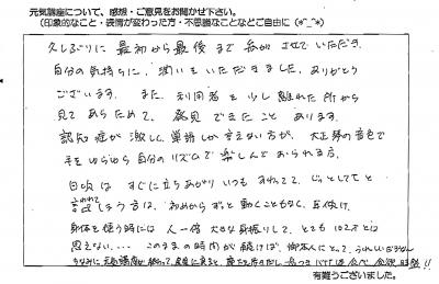 鷲羽2019-2-12A.jpg