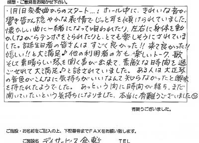 デイ倉敷アンケートA_LI.jpg