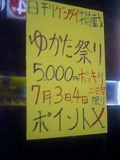 20060703_210008.jpg