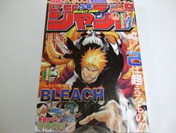 週刊少年ジャンプ2009_21号