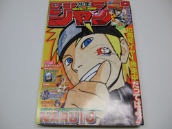 週刊少年ジャンプ2009_26号