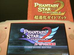 ファンタシースターポータブル2 スペシャル体験版