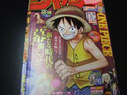 週刊少年ジャンプ2010_05.06