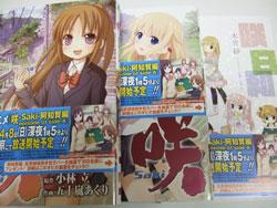 咲-Saki-9巻 阿知賀編1巻 咲日和1巻