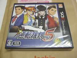 逆転裁判5 _(3DS)