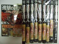 進撃の巨人1〜11巻