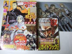 別冊少年マガジン2013年10月号&進撃の巨人 OUTSIDE 攻