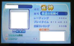 ・役満鳳凰(3DS/Wii U)