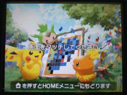 ・ポケモンピクロス(3DS)