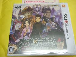 ・大逆転裁判(3DS)