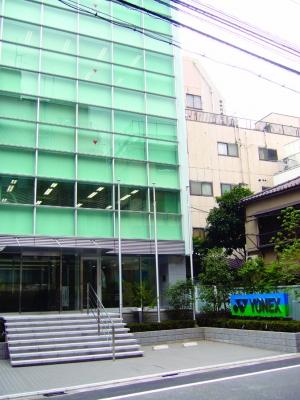 YONEXの本社ビル
