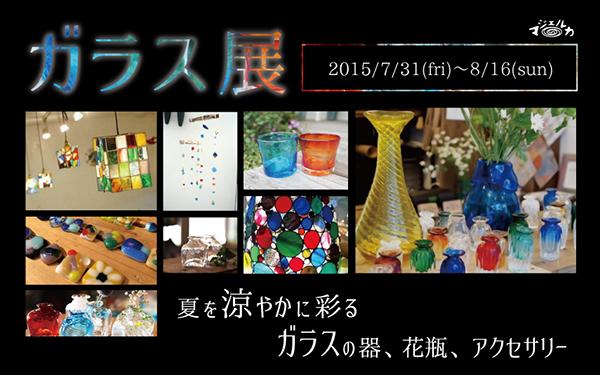 ガラス展2015blog.jpg