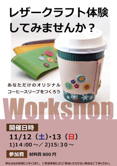 ワークショップポスター のコピー.png