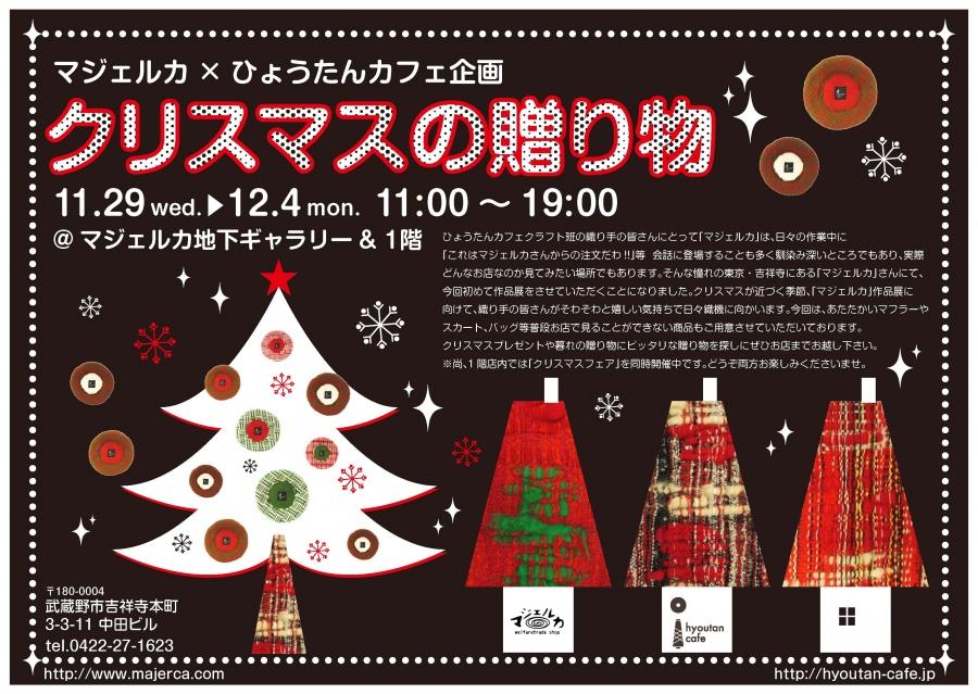 2017ひょうたんカフェクリスマス.jpg