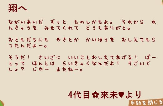 4通目のお手紙で〜すヾ(*´∀`)ノ