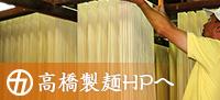 高橋製麺公式HP