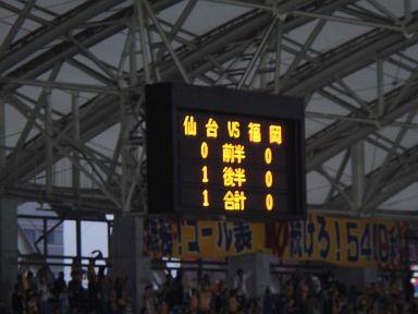 仙台勝利っ!