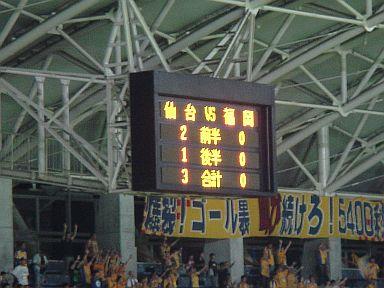 3−0で仙台勝利っ!