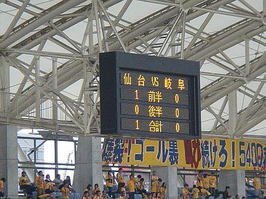 仙台3連勝っ!