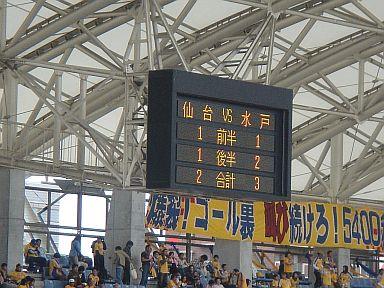 仙台VS水戸