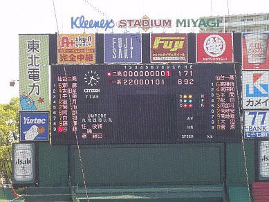 65回二高一高野球定期戦