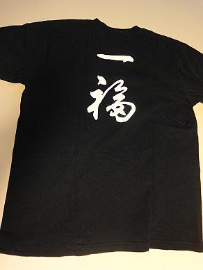 一福Tシャツ