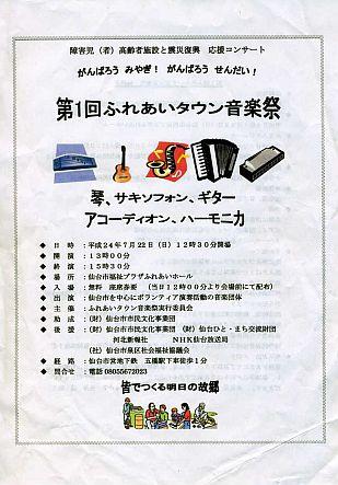 第1回ふれあいタウン音楽祭2012.07.22