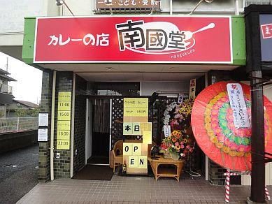 カレーの店